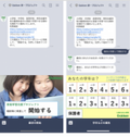 【臨時学習支援】LINEで家庭学習を!「Gakken家庭学習応援プロジェクトLINE公式アカウント」の無料公開を開始