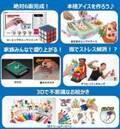 「お家で遊べる玩具特集2020」子供から大人まで楽しめる玩具を一挙紹介