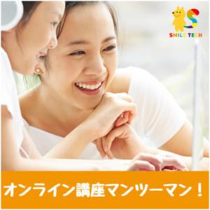 小・中学生向けプログラミング教室『SMILE TECH』オンライン講座開始