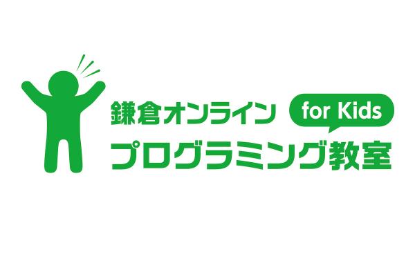 家でゲームをする時間を「ゲームを創る」時間に!小学生向けプログラミング教室「鎌倉駅前プログラミング教室 for Kids」がオンラインコースを開始
