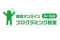 家でゲームをする時間を「ゲームを創る」時間に! 小学生向けプログラミング教室「鎌倉駅前プログラミング教室 for Kids」がオンラインコースを開始