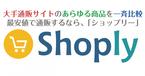 「マスク」などの通販在庫や最安値を探せるShoply、「新型コロナウイルス関連ニュース」を追加