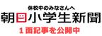 【朝日小学生新聞】休校中の子どもたちのため、1面の記事を無償公開中