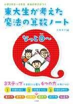 質の高い学習機会を!「東大生が考えた魔法の算数ノート なっとQ〜」を無償公開!
