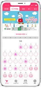 """東京都から"""" STAY HOME """"、家でできる「ラジオ体操キャンペーン」を実施!"""
