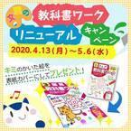 【5月6日締切】オリジナルイラストがワークの表紙に!小学教科書ワークキャンペーン実施中