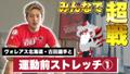 子どもたちの運動不足解消へ!ヴォレアス北海道「自宅で10分でできる簡単エクササイズ」動画を無料公開!