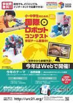 小・中学生による国際ロボットコンテストの申込受付を開始!