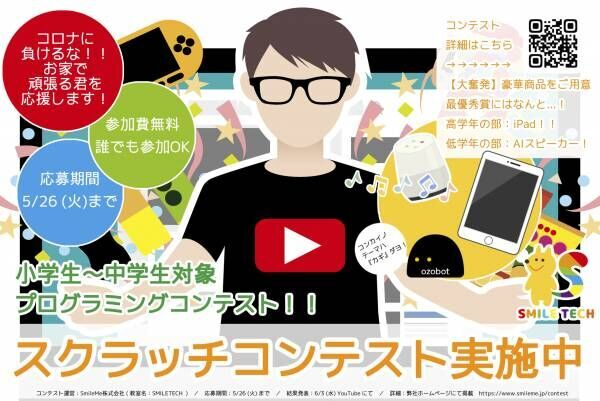 【5/26まで】日本全国の小・中学生対象!おうちで出来るプログラミングコンテスト開催