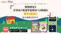 子ども向け英語学習コンテンツを期間限定で無料開放