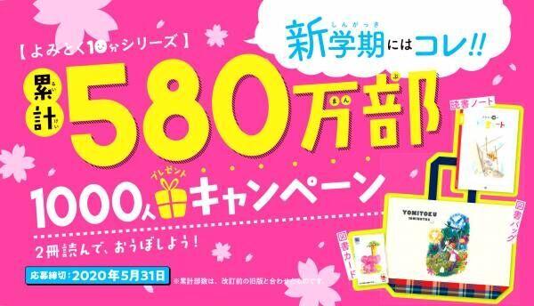 【5/31締切】1000人に当たる!よみとく10分シリーズを2冊買って、トートバッグや図書カードを当たるキャンペーン実施中!
