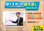 【5/29申込締切】Z会の通信教育、中1スタート巻き返しキャンペーン4月号の映像授業を特別公開!