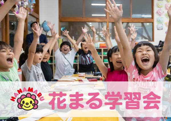 子どもの学びを止めない!花まる学習会とスクールFCがオンライン授業を本格開始