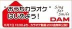 おうちカラオケ始めよう!DAMのカラオケ動画200曲をYouTubeで無料公開