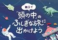 Yahoo! JAPAN特別企画「おうち授業」にSchooが参画、『親子で「頭の中」のふしぎな旅に出かけよう』などを配信
