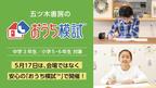 【5/12締切!】中学、高校受験生対応ーお家で志望校判定!ー自宅で受験できる「おうち模試TM」の申込受付を開始