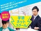 【小中学生対象】無料のオンライン・ライブ授業『学研ネットスクール』を再開!【Gakken家庭学習応援プロジェクト】