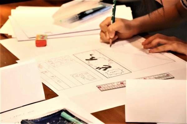 【小学生対象】世界発信する地域文化とマンガのコラボワークショップが開催