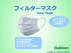 学研グループが新たにマスク製造・販売!自治体や医療機関、高齢者介護施設等へ優先的に提供
