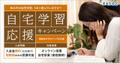 【5/31まで入会金無料】短期間のみの受講も可能!「自宅学習応援キャンペーン」を実施
