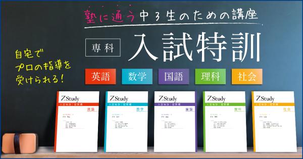 【5/29締切】高校受験生対象の「入試特訓」講座開講中!今なら3月開講号から開始可能【Z会の通信教育】