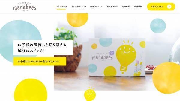 子どもの集中力を栄養面からサポート!「ひらめき生ゼリー manabees(マナビーズ)」発売開始!
