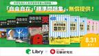 【中学生対象】リブリーと受験研究社、中学生向け人気学習参考書のデジタル版を8月末まで無償提供!