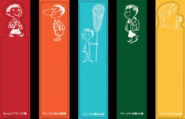 子ども達を本で笑顔に!フランスの国民的絵本『プチ・ニコラ』5/22より発売開始!