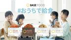学校給食の代わりにBASE FOODを!「#おうちで給食」キャンペーン開催