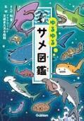 ゆるゆる4コマ図鑑シリーズ最新作「ゆるゆるサメ図鑑」発売!危険生物人気No.1のサメたちが60種類以上登場!