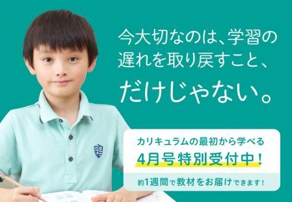 【Z会の通信教育】小学1~6年生、カリキュラムの最初から学べる4月号特別受付中!