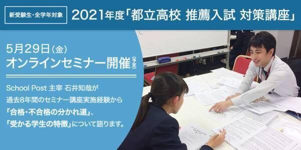 【中学生対象】高校入試に不安を抱える受験生に向けて「都立高校推薦入試対策オンラインセミナー」無償開催!