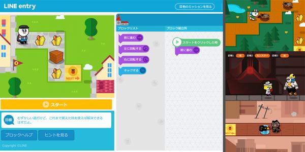 無料のプログラミング学習アプリ「LINE entry」が、ゲーム感覚で学べる「ミッション」をリリース!
