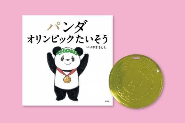 【幼児向け】今夏は、おうちでオリンピック!?大人気絵本シリーズ最新刊『パンダ オリンピックたいそう』発売!初回限定特典は金メダルも