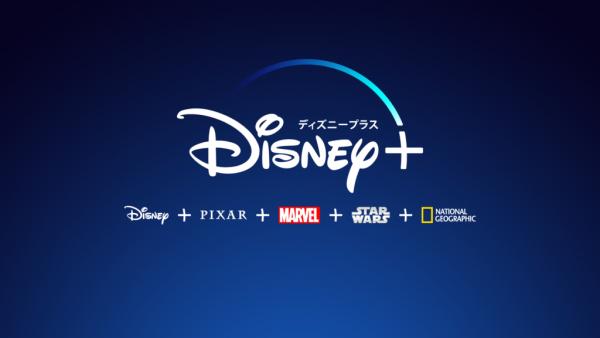 500以上の人気映画が見れる「Disney+(ディズニープラス)」がNTTドコモと6/11より日本でも配信開始!