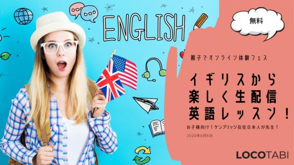 【お子様向け】「親子でオンライン体験フェス #おうち時間を楽しもう」に出展決定!海外在住の日本人先生が教える英語レッスンを開催