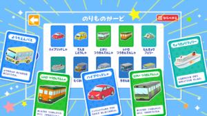 「ワオっち!」シリーズ 乗り物遊びアプリ『のりものワールド』記事02