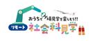 【6/27(土)、(日)】キリンビバレッジ、JALが「リモート社会科見学」を開催!