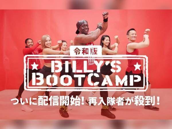 『令和版 ビリーズブートキャンプ』 64歳になったビリー隊長が再び戻ってくる!
