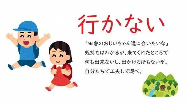 「本当にそれ」「強すぎる」 秋田県のキャラが訴える『帰省自粛』が、ネットで大反響