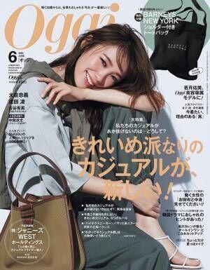 若月佑美が『Oggi』の美容専属モデルに抜擢! ファンから「毎月買う」の声続出