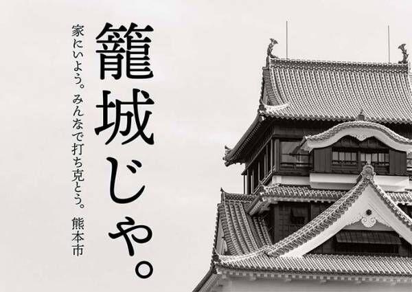 熊本県の『外出自粛ポスター』がハイセンスと話題に! 「これはいい」「最高」