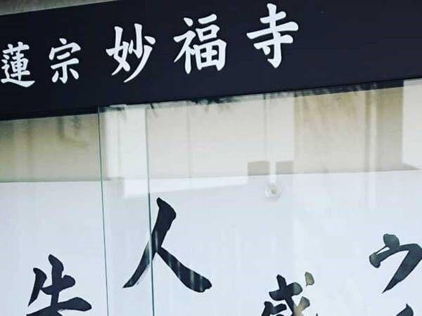 感染症の流行で荒れる人々 寺の掲示板に書かれていた言葉に、ハッとさせられる