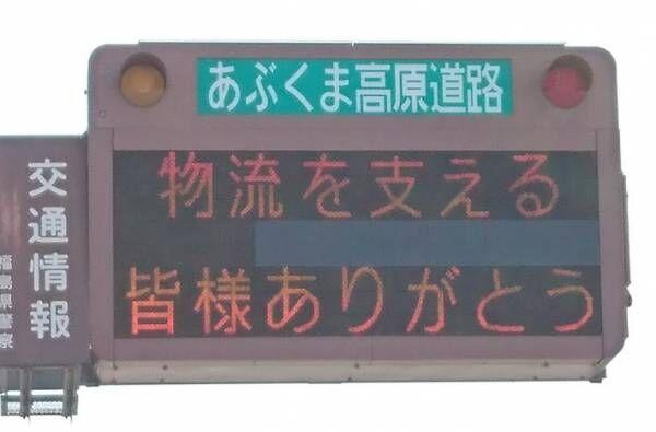 福島県で目撃された『道路情報板』に称賛の声 「ありがとう」「みんな同じ気持ち」