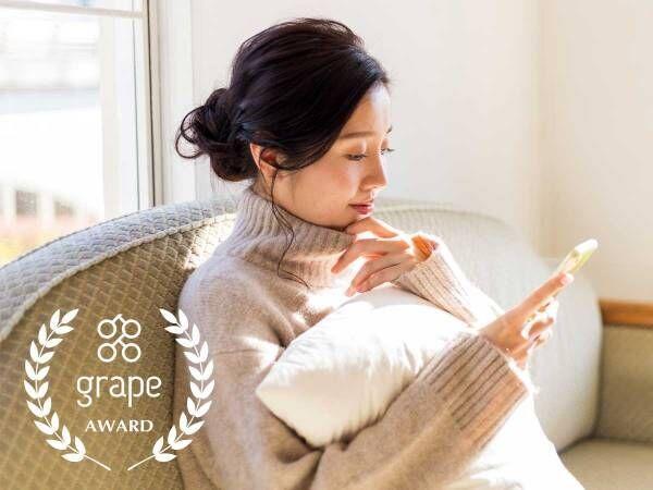 『grape Award 2020』心に響くエッセイを募集! 今年は2つのテーマから選べる
