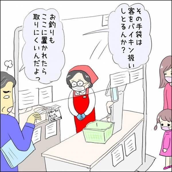 スーパーの店員に嫌味をいう男性客 不穏な空気の中、1人の女の子が?