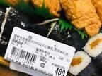 寿司を買おうとしたら…? 目に飛び込んだ商品名に「笑った」「ナイスすぎる」