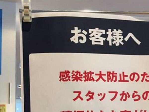 「これを機に、接客方法を変えて!」 貼り紙へのひと言に、賛同意見が殺到!