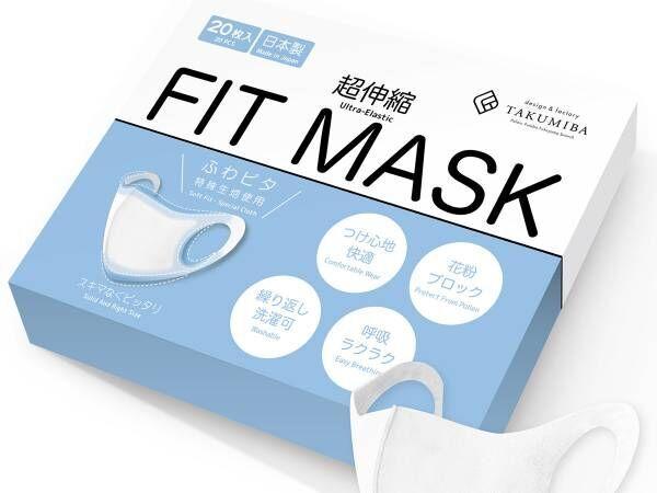 「なめらかな肌触り…」 15万枚売れた『TAKUMIBA』の洗えるマスクが、大容量版で登場