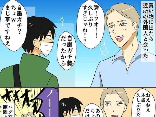 日本語が堪能な外国人 外出自粛していた男性と会うと、思わず?